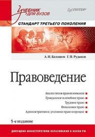 Правоведение: Учебник для вузов. 5-е изд., дополненное и переработанное. Стандарт третьего поколения ISBN 978-5-496-00020-8