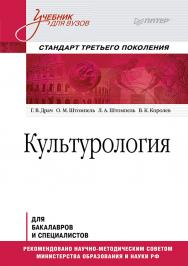 Культурология: Учебник для вузов. — (Серия «Учебник для вузов»). ISBN 978-5-496-00022-2