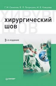 Хирургический шов. 3-е изд. ISBN 978-5-496-00023-9