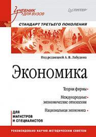 Экономика: Учебник для вузов. Стандарт третьего поколения ISBN 978-5-496-00025-3