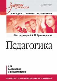 Педагогика: Учебник для вузов. Стандарт третьего поколения ISBN 978-5-496-00028-4