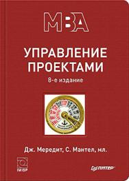 Управление проектами. 8-е изд. ISBN 978-5-496-00029-1