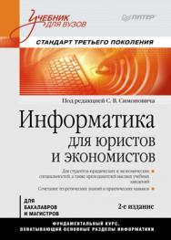 Информатика для юристов и экономистов: Учебник для вузов. Стандарт третьего поколения. - 2-е изд. ISBN 978-5-496-00036-9