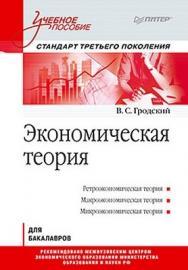 Экономическая теория: Учебное пособие. Стандарт третьего поколения ISBN 978-5-496-00038-3