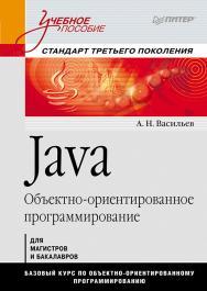Java. Объектно-ориентированное программирование: Учебное пособие. ISBN 978-5-496-00044-4
