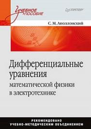 Дифференциальные уравнения математической физики в электротехнике ISBN 978-5-496-00046-8