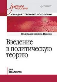 Введение в политическую теорию. Стандарт третьего поколения, бакалавриат ISBN 978-5-496-00048-2