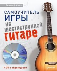 Самоучитель игры на шестиструнной гитаре ISBN 978-5-496-00056-7