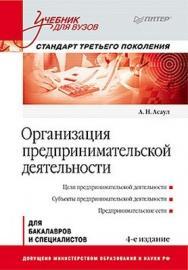 Организация предпринимательской деятельности: Учебник для вузов, 4-е изд. Стандарт третьего поколения ISBN 978-5-496-00066-6