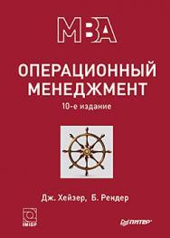 Операционный менеджмент. 10-е изд. ISBN 978-5-496-00067-3