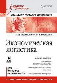 Экономическая логистика: Учебник для вузов. Стандарт третьего поколения ISBN 978-5-496-00070-3