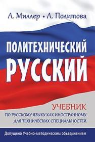 Политехнический русский ISBN 978-5-496-00073-4