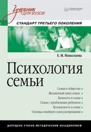 Психология семьи: Учебник для вузов. Стандарт третьего поколения ISBN 978-5-496-00110-6