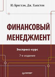 Финансовый менеджмент. Экспресс-курс. 7-е изд. ISBN 978-5-496-02423-5