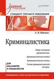 Криминалистика: Учебное пособие. Стандарт третьего поколения. ISBN 978-5-496-00136-6