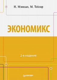 Экономикс. 2-е изд. ISBN 978-5-496-00138-0