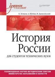 История России ISBN 978-5-496-00153-3