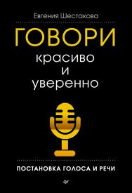 Говори красиво и уверенно. Постановка голоса и речи. ISBN 978-5-496-00158-8