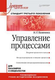 Управление процессами: Учебник для вузов. Стандарт третьего поколения. ISBN 978-5-496-00161-8