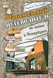 Неформальный путеводитель по жизни в Петербурге ISBN 978-5-496-00174-8