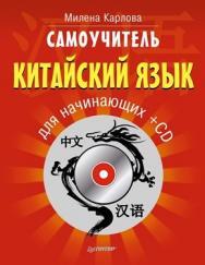 Самоучитель. Китайский язык для начинающих + CD ISBN 978-5-496-00175-5