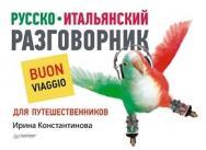 Русско-итальянский разговорник для путешественников ISBN 978-5-496-00182-3