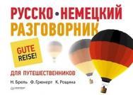 Русско-немецкий разговорник для путешественников ISBN 978-5-496-00183-0