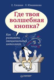 Где твоя волшебная кнопка? Как развивать эмоциональный интеллект ISBN 978-5-496-00216-5