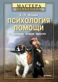 Психология помощи. Альтруизм, эгоизм, эмпатия ISBN 978-5-496-00234-9