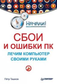 Сбои и ошибки ПК. Лечим компьютер своими руками ISBN 978-5-496-00281-3