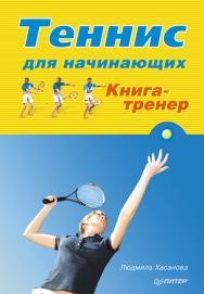 Теннис для начинающих. Книга-тренер ISBN 978-5-496-00293-6