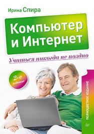 Компьютер и Интернет. Учиться никогда не поздно. Полноцветное издание. 2-е изд. ISBN 978-5-496-00299-8