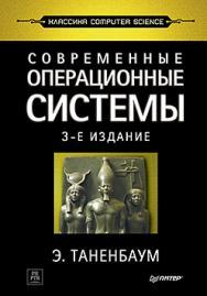 Современные операционные системы. 3-е изд. ISBN 978-5-496-00301-8