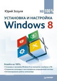 Установка и настройка Windows 8 на 100% ISBN 978-5-496-00308-7