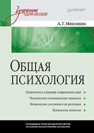 Общая психология: Учебник для вузов ISBN 978-5-496-00314-8