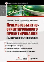 Приемы объектно-ориентированного проектирования ISBN 978-5-496-00389-6