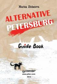 Alternative Petersburg. Guide Book ISBN 978-5-496-00410-7