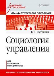 Социология управления: Учебное пособие. Стандарт третьего поколения ISBN 978-5-496-00417-6