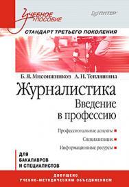 Журналистика. Введение в профессию: Учебное пособие. Стандарт третьего поколения ISBN 978-5-496-00418-3