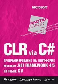CLR via C#. Программирование на платформе Microsoft .NET Framework 4.5 на языке C#. 4-е изд. ISBN 978-5-496-00433-6
