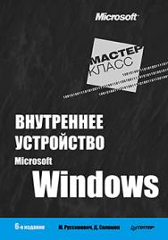 Внутреннее устройство Microsoft Windows. 6-е изд. ISBN 978-5-496-00434-3