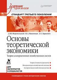 Основы теоретической экономики: Учебник для вузов. Стандарт третьего поколения ISBN 978-5-496-00437-4