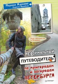 Неформальный путеводитель по пригородам и загородам Петербурга ISBN 978-5-496-00443-5