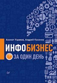 Инфобизнес за один день ISBN 978-5-496-00466-4