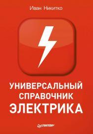Универсальный справочник  электрика ISBN 978-5-496-00488-6