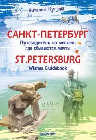 Санкт-Петербург. Путеводитель по местам, где сбываются мечты. St.Petersburg. Wishes Guidebook ISBN 978-5-496-00489-3