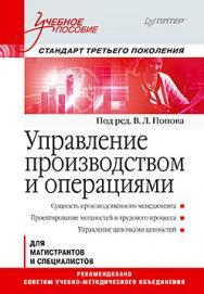 Управление производством и операциями: Учебное пособие. Стандарт третьего поколения ISBN 978-5-496-00490-9