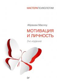 Мотивация и личность. 3-е изд. / Пер. с англ. — (Серия «Мастера психологии»). ISBN 978-5-496-00494-7
