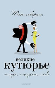 Так говорили великие кутюрье. О моде, о жизни, о себе ISBN 978-5-496-00506-7