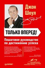 Только вперед! Пошаговое руководство по достижению успеха ISBN 978-5-496-00509-8